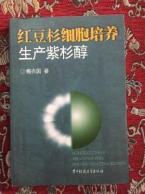 红豆杉细胞培养生产紫杉醇/梅兴国+