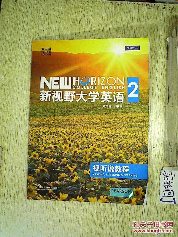 新视野大学英语 第三版 视听说教程2(附光盘)