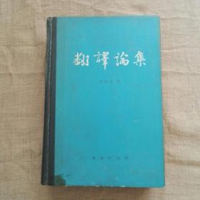 翻译论集(精装一厚册  签赠本)