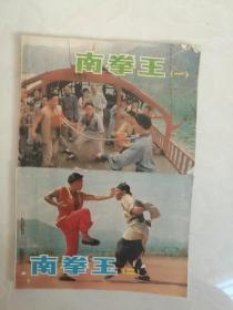 经典套书连环画《南拳王》(2本一套全)2