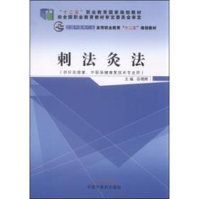 刺法灸法(供针灸推拿、中医保健康复技术专业用)