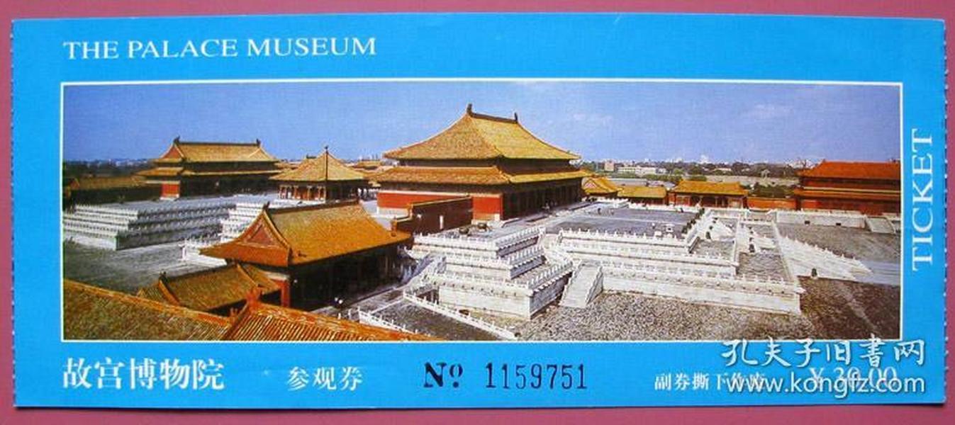 北京故宫博物院绿票30元--早期北京门票甩卖--实拍--包真--店内更多--罕见
