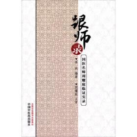 跟师录——国医名师周耀庭临证实录