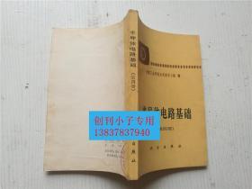 半导体电路基础(第四册)北京工业学院电视教育小组编