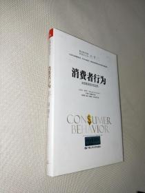 消费者行为:决定购买的内在动机