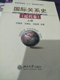 国际关系史(近代卷)上册(有笔记)