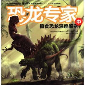 恐龙专家(中)--青少年科普书--植食恐龙深度解密(全10册不单发)