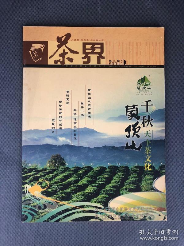 茶界-2084年9月第二期/千秋天下茶文化•蒙顶山