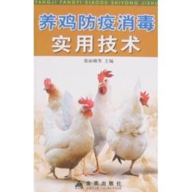 养鸡防疫消毒实用技术