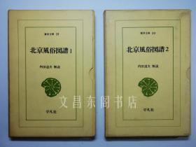 1975年 《北京风俗图谱》2函2册全 布面硬精装,品相好 大量北京清代到民国时期的历史民俗风俗文化插图