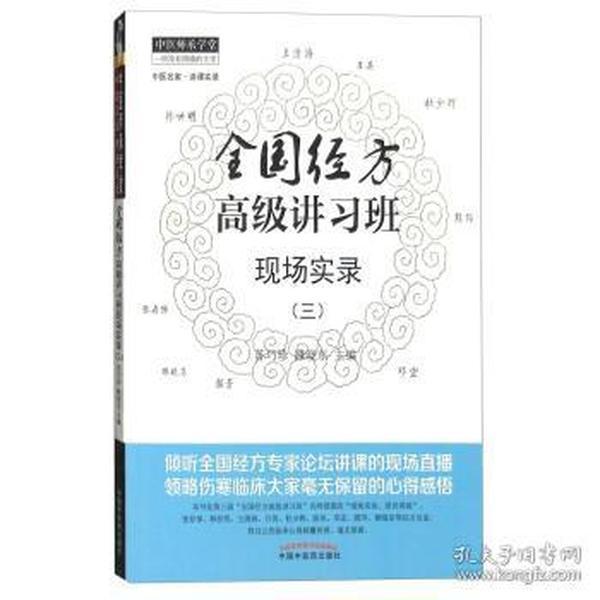 全国经方高级讲习班现场实录(三)