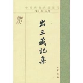 中国佛教典籍选刊:出三藏记集(竖排繁体)