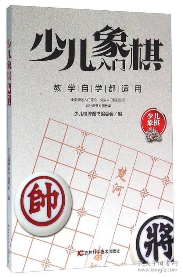 9787538496369少儿象棋入门-少儿象棋-教学自学都适用