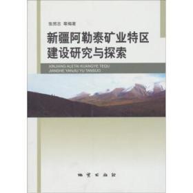 新疆阿勒泰矿业特区建设研究与探索