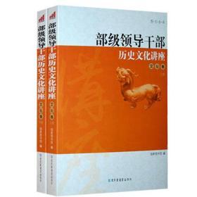 部级领导干部历史文化讲座——文化卷(图文全本)全两册