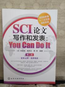 SCI论文写作和发表:You Can Do It(第二版).2018.2重印