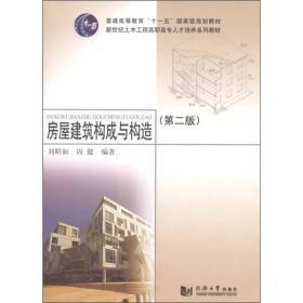 房屋建筑构成与构造(第2版)
