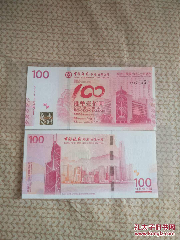 费aa�a�_港币100元 (纪念钞)编号:aa471551(纪念中国银行成立100周年)