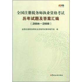 全国注册税务师执业资格考试历年试题及答案汇编(2004-2008)
