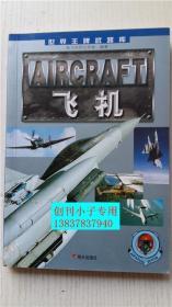 飞机 世界王牌武器库 高飞天瞾主编 天明出版社