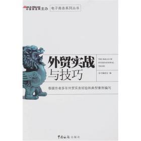 电子商务系列丛书:外贸实战与技巧