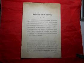 《论曲艺的百花齐放、推陈出新》(1958年中国曲艺工作者协会副主席陶钝 讲话)
