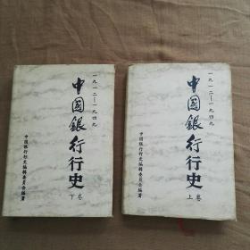 中国银行行史(精装上下二册全)