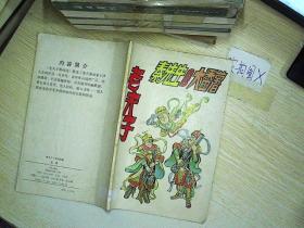 老夫子:秦先生AND大番薯   、