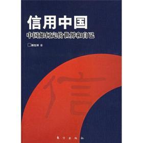 信用中国-中国如何定价世界和自己