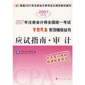 审计:应试指南:2007年注册会计师全国统一考试梦想成真系列辅导丛书