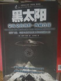 黑太阳 蒙淘克的纳粹西藏连接