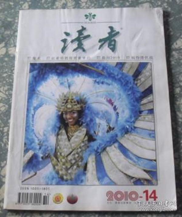 读者 2010年第14期 G1
