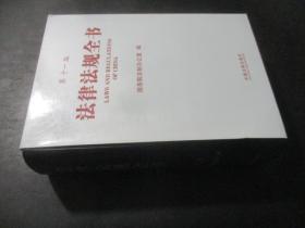 法律法规全书 第十一版