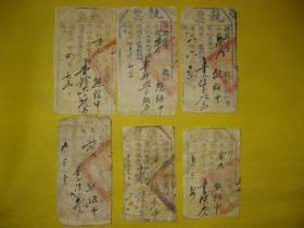 清代同治年 洋县正堂完纳地丁银的纳户执票《6张一组,县衙官印》