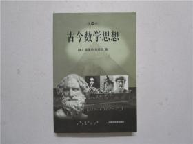 古今数学思想 第一册