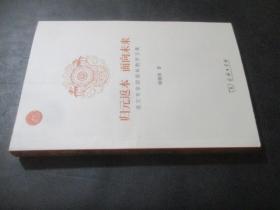 归元返本 面向未来 语文专家顾德希教学文集