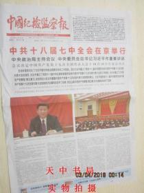 【报纸】中国纪检监察报 2017年10月15日【中共十八届七中全会在京举行】