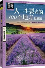【正版 一手书】人一生要去的100个地方 世界篇 图说天下 国家地