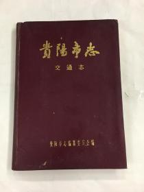 贵阳市志·交通志