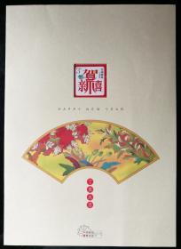 """邮折:HXY2007(1-1)""""丁亥大吉""""中国邮政贺年有奖贺卡,中国邮政集团公司(内含""""年年有余""""贺年小版张)"""