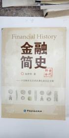 金融简史(古代部分):对金融产生及初步演化的历史考察