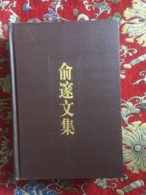 俞邃文集 【作者签赠本】【附二张名片,如图】