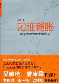 见证通胀:动荡世界中的中国利益