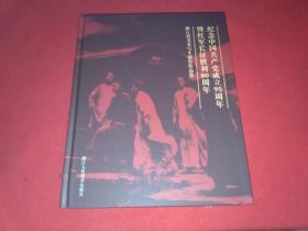 纪念中国共产党成立95周年暨红军长征胜利80周年---浙江省美术写生创作作品集