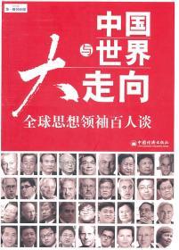 中国与世界大走向:全球思想领袖百人谈