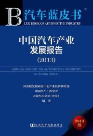 中国汽车产业发展报告(2013)