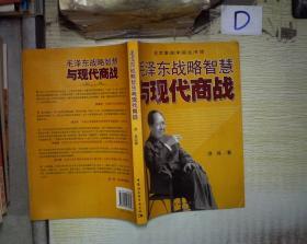 毛泽东战略智慧与现代商战 。、