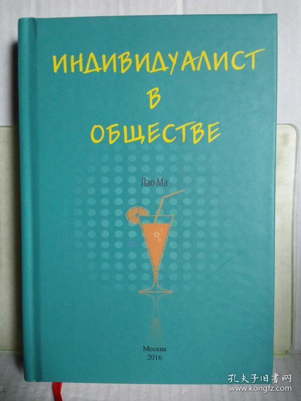 社会中的个人主义者(经典中国国际出版工程)俄文版  目前孔网孤本