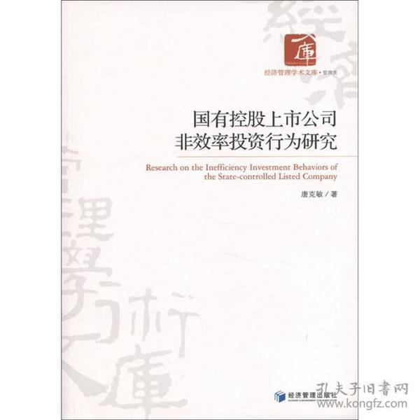 经济管理学术文库·管理类:国有控股上市公司非效率投资行为研究