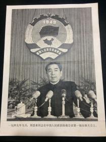 宣传画 ,《一九四九年九月,周恩来同志在中国人民政治协商会议第一届全体大会上》
